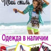 moda-style