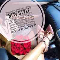 new_style_new_style