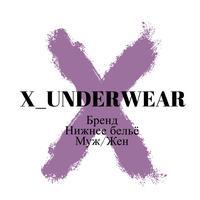 x.underwear