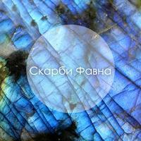 skarby_favna