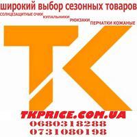 tkprice